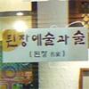 Séoul - 된장예술과술 (Tinchangyesulkwasul)